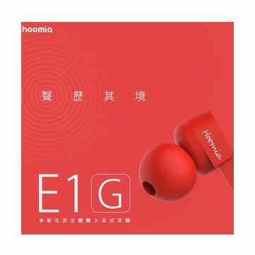 <br/><br/>  hoomia 好米亞 E1G (熱情紅) 鸚鵡螺入耳式立體聲耳機<br/><br/>