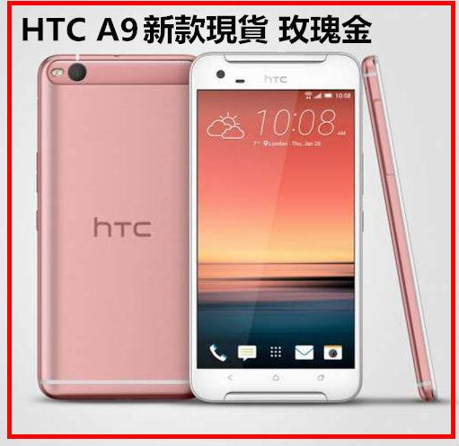 官網正品HTC One A9 32G 4G LTE 5吋 7.0系統 【有粉色】 八核心處理器 指紋辨識 1300 萬畫素 福利機