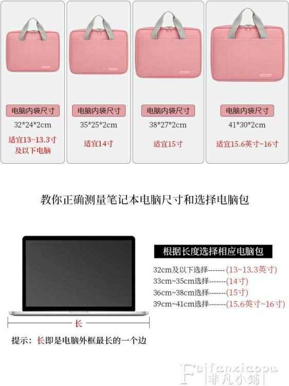 電腦包 筆記本手提電腦包適用聯想內膽男女macbook12pro13.3air15.6英寸 娜娜小屋