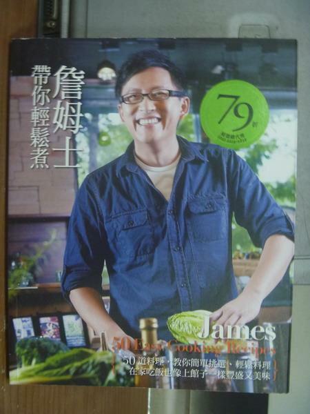 【書寶二手書T3/餐飲_PHA】詹姆士帶你輕鬆煮
