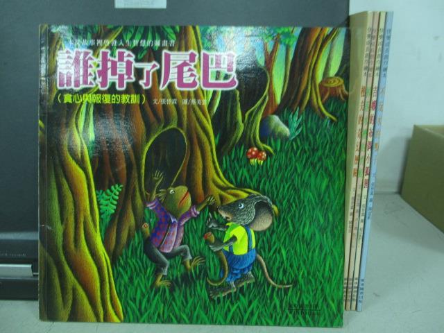 【書寶二手書T9/少年童書_QCS】誰掉了尾巴_樵夫的奇幻歷險_不玩水的鴨子等_5本合售