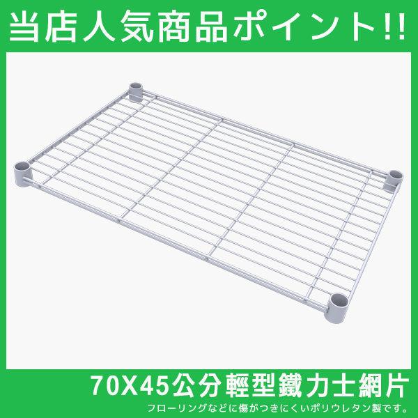 層架/網片 70X45cm層架網板單片(附夾片)(三色) MIT台灣製 完美主義【J0009-A】