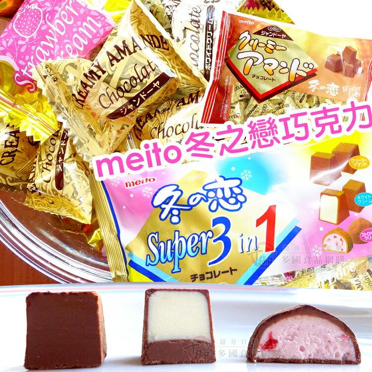 meito名糖冬之戀巧克力 可可/3合1 [JP4902757]千御國際