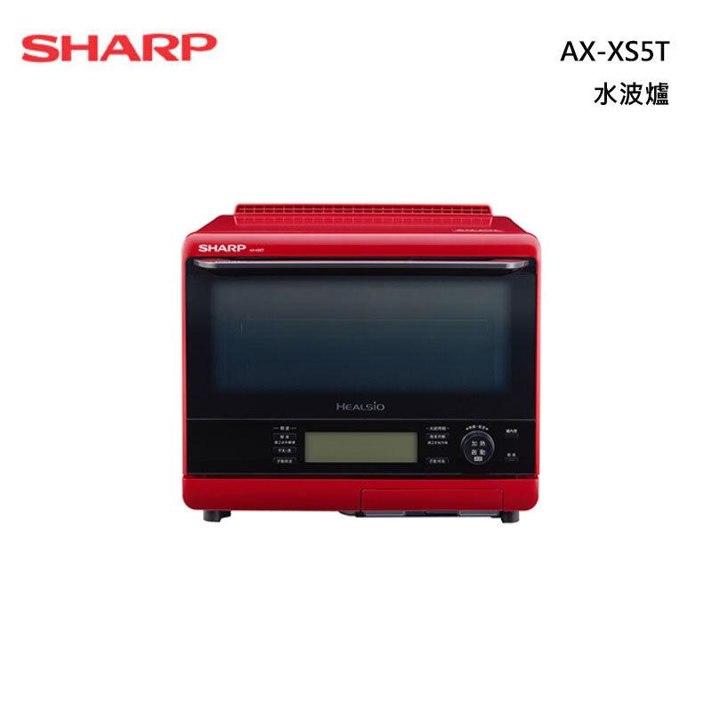 【出清品 售完為止 來電可議價】SHARP 夏普 31公升 自動料理兼烘培達人機 水波爐 AX-XS5T