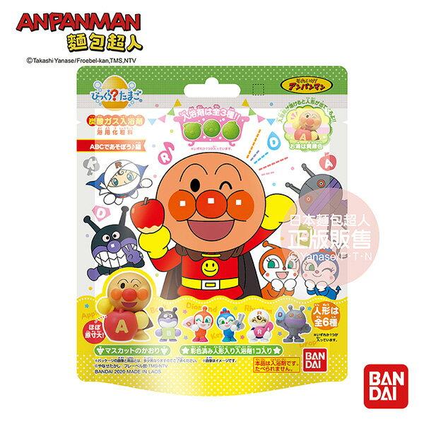 Weicker 唯可 日本Bandai-麵包超人ABC遊戲篇入浴球【悅兒園婦幼生活館】