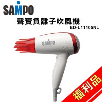 (福利品)【聲寶】負離子吹風機ED-L11105NL 保固免運-隆美家電