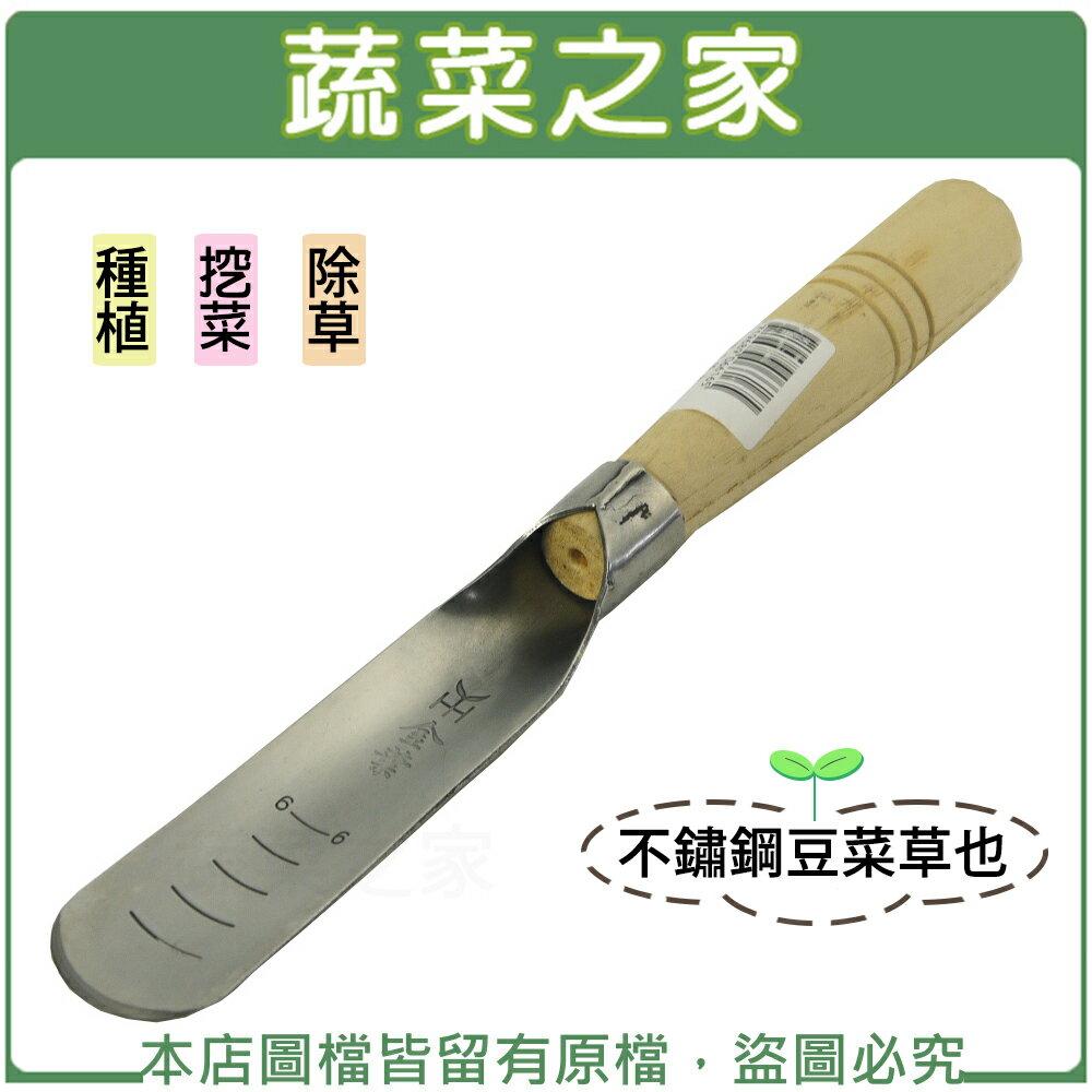 【蔬菜之家009-B51】不鏽鋼豆菜草也