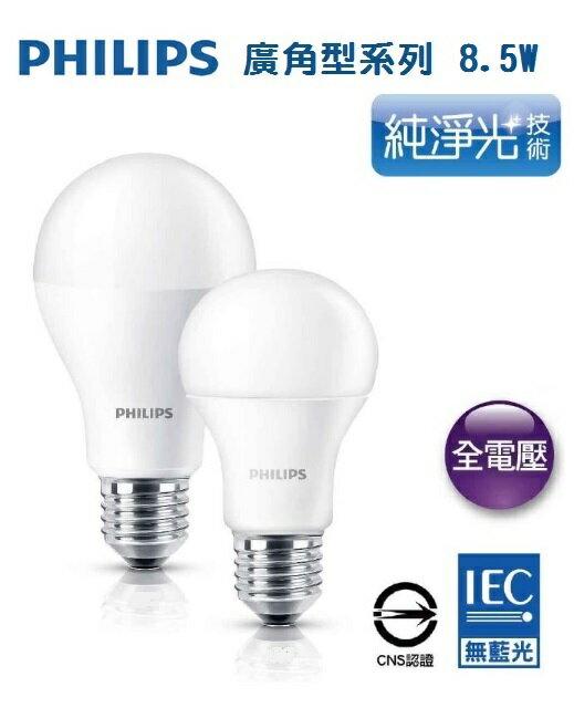 飛利浦PHILIPS★廣角型LED燈泡 8.5W 全電壓★永旭照明PH-LED-8.5-E27%-ER