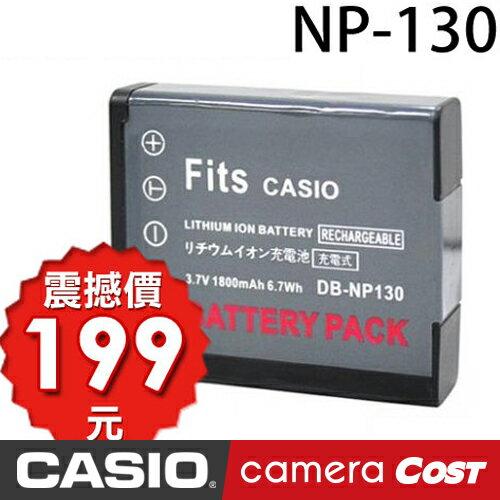 【199爆殺電池】CASIO NP-130 副廠電池 一年保固 14天新品不良換新