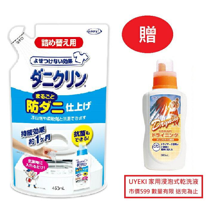 防蹣/洗衣/柔軟精/日本植木UYEKI 洗衣防蹣添加液補充包450ml