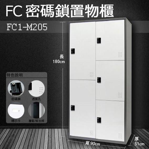『收納辦公用品』多功能密碼鎖置物櫃FC1-M205收納櫃鞋櫃置物櫃櫃子辦公室員工櫃文件櫃衣物櫃