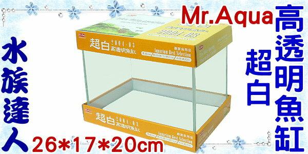 【水族達人】水族先生Mr.Aqua《2004-03 超白高透明魚缸.26*17*20cm》平面缸 超白缸 魚缸
