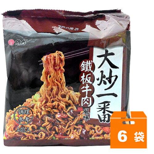 維力 大炒一番 鐵板牛肉風味麵 85g (4入)x6袋/箱