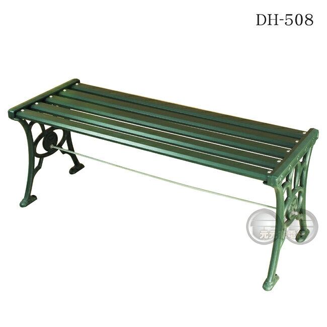 優質藝術鑄鋁組合式戶外休閒椅/公園椅DH-508