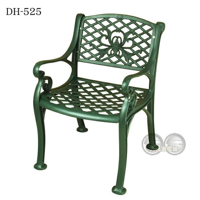 優質藝術鑄鋁組合式戶外休閒椅/公園椅DH-525
