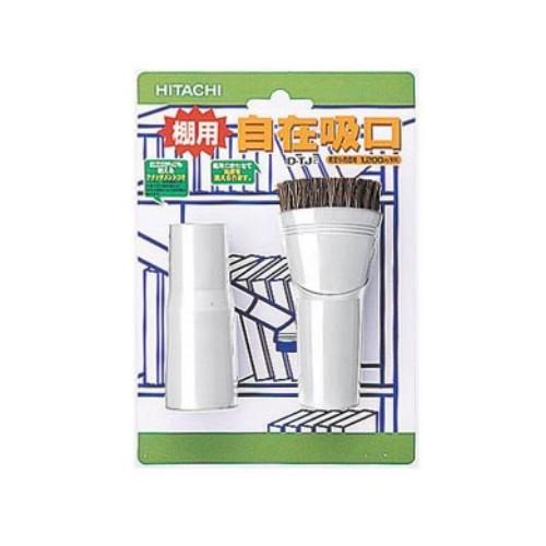 日立吸塵器專用毛刷吸頭D-TJ2