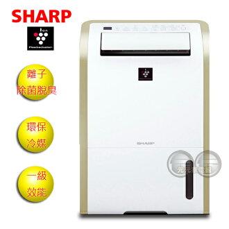 SHARP夏普13L自動除菌離子溫濕感應除濕機 DW-E13HT-W