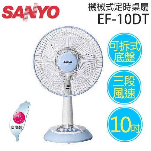 SANYO 台灣三洋 節能標章 10吋定時桌扇EF-10DT~11/2下架~