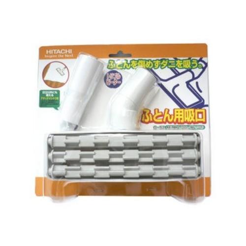 日立吸塵器專用棉被吸頭G-52