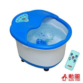勳風SPA 加熱式 遙控 足浴機 泡腳機HF-3657H