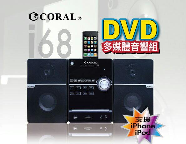 CORAL iPhone / iPod / RMVB 床頭音響組 I68