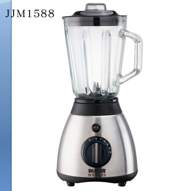 新格 五段式碎冰果汁機  JJM1588/ JJM-1588