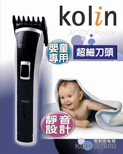 kolin歌林 嬰兒專用理髮器 KCH-EH950