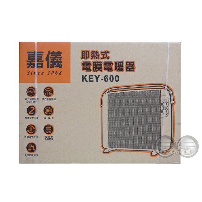 HELLER 德國嘉儀 即熱式電膜電暖器 KEY-600 / KEY600