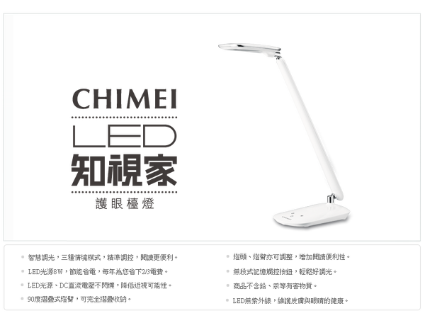 CHIMEI奇美LED知視家護眼檯燈KG-680D