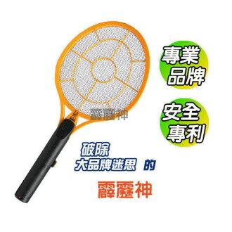 霹靂神 專利三層網安全電蚊拍 SWA-361
