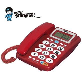 羅蜜歐來電顯示有線電話機TC-355