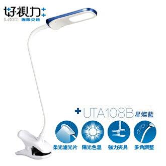 好視力 LED探索護眼夾燈5W星燦藍 UTA108B