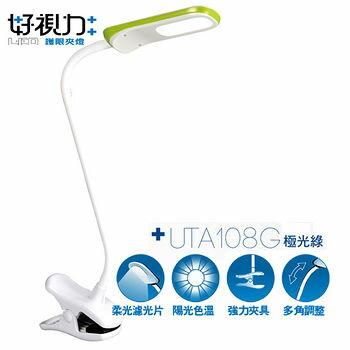 好視力 LED探索護眼夾燈5W極光綠UTA108G