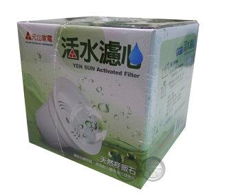 元山活水濾心YS-672