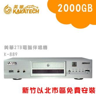 美華2000GB電腦伴唱機K-889