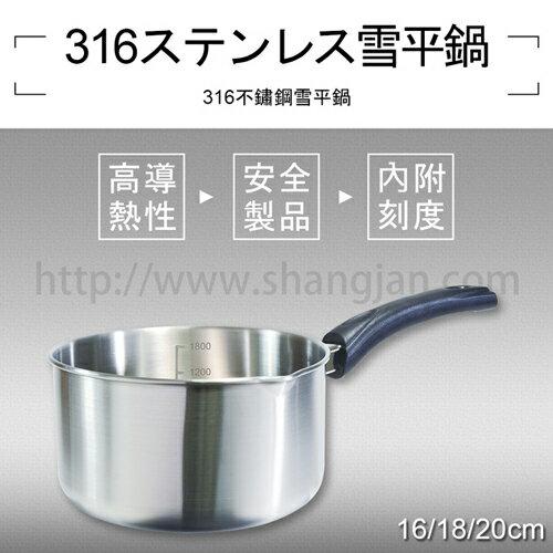 正牛#316不鏽鋼雪平鍋18CM【愛買】
