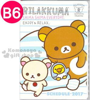 〔小禮堂〕懶懶熊 2017行事曆《B6.白.毛襪.朋友.躺沙發.塑膠封面套》