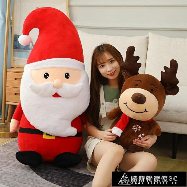 聖誕節禮物 創意聖誕老人公仔麋鹿娃娃玩偶可愛20新款女生生日聖誕節禮物抱枕『交換禮物』