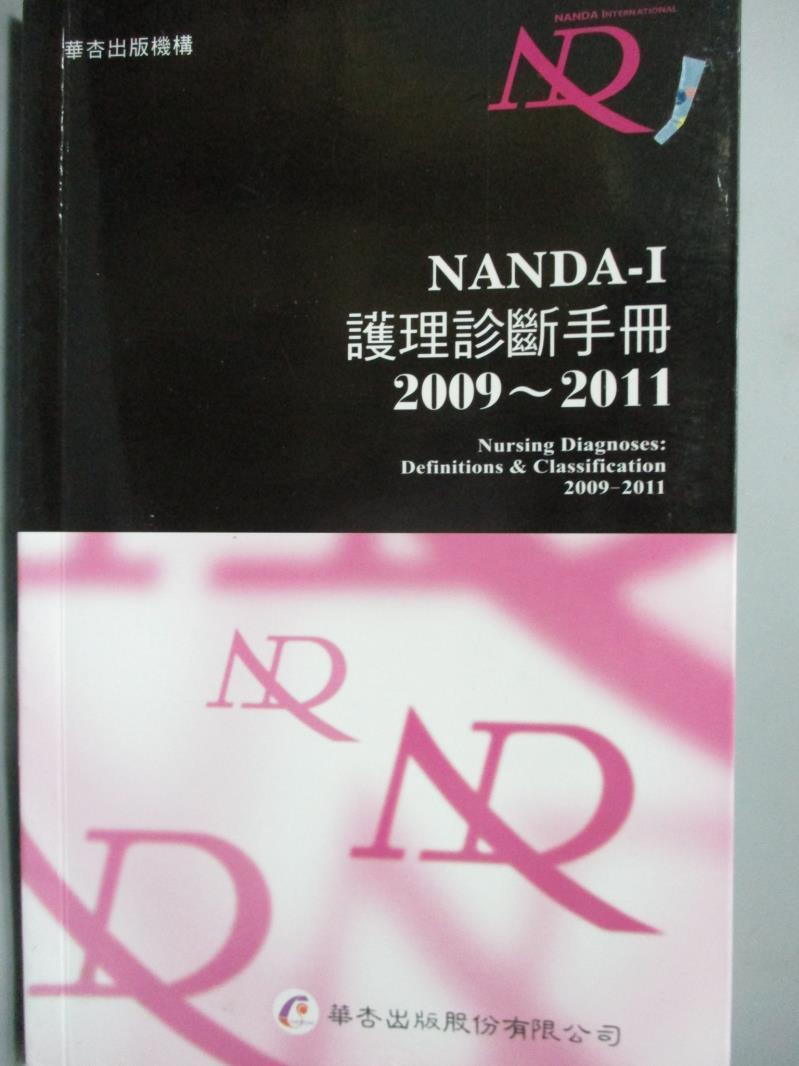 【書寶 書T1/大學理工醫_IJL】NANDA-I護理診斷手冊2009~2011_INTE