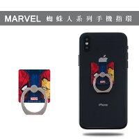 Marvel 手機殼與吊飾推薦到MARVEL漫威 蜘蛛人與鋼鐵人 方型指環扣 手機支架就在Miravivi推薦Marvel 手機殼與吊飾
