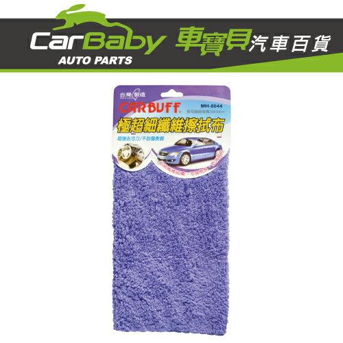 【車寶貝推薦】CARBUFF 車痴極超細纖維擦拭布