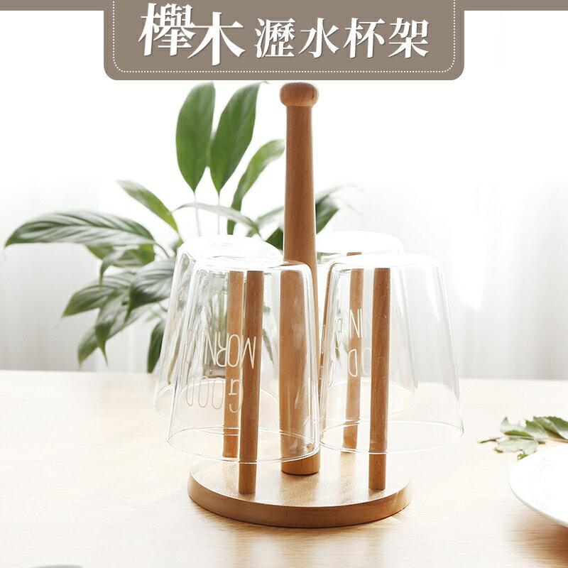 日式櫸木杯架 純實木 杯架 桌上型 北歐風杯架 流理臺面 杯子收納架 杯子 瀝水架 玻璃杯收納架 幸福小舖