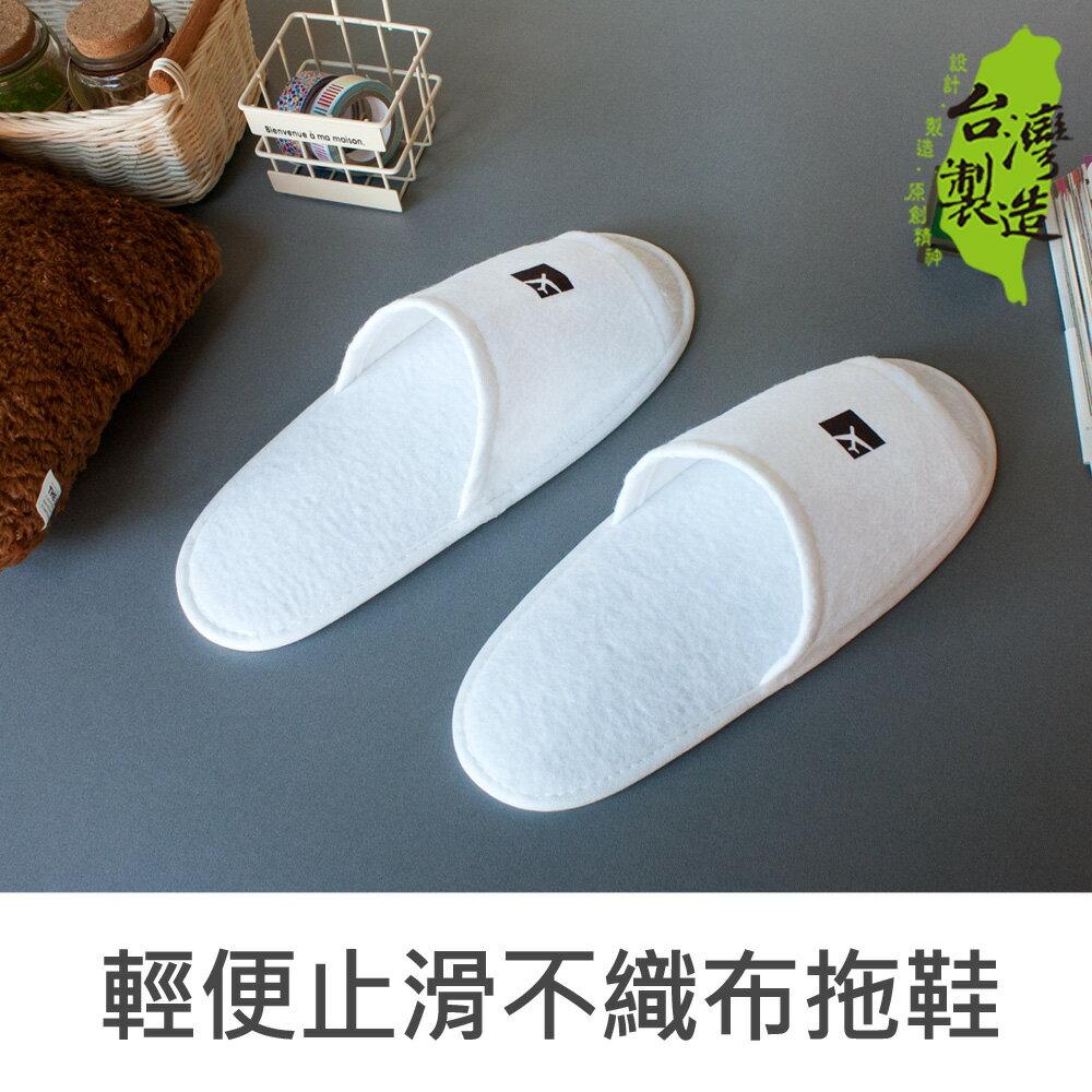 珠友 SN-60005 輕便止滑不織布免洗拖鞋