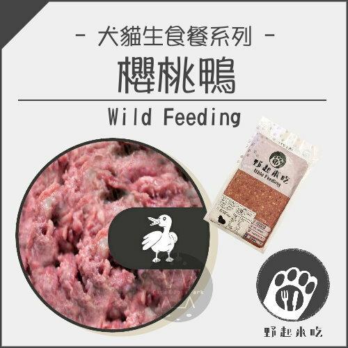 野起來吃〔櫻桃鴨,犬貓冷凍生食餐,300g〕
