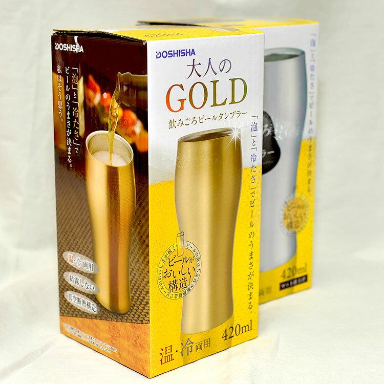 GOLD 金色 保溫保冷杯 雙層不鏽鋼 咖啡 啤酒杯 真空二重構造 帶回 420ml