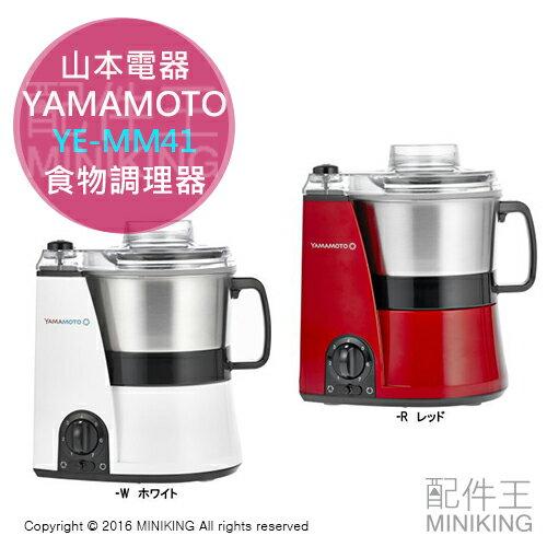 【配件王】日本代購 YAMAMOTO 山本電器 YE-MM41 食物調理器 八種調理模式 兩色