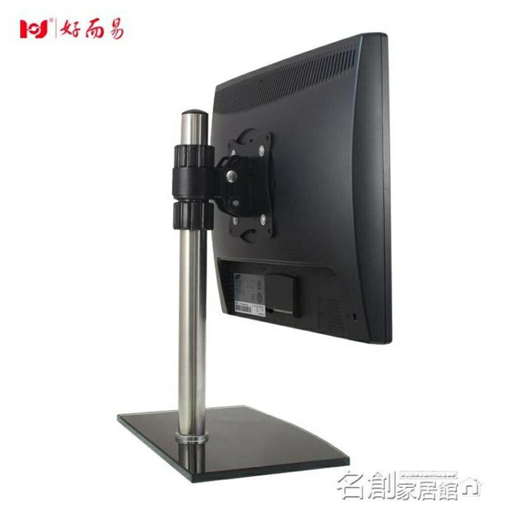電視支架 顯示器支架 桌面升降旋轉通用三星14-22寸電腦螢幕顯示器底座臺式 名創家居DF