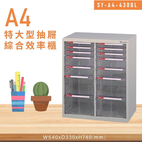 MIT台灣製造【大富】SY-A4-430BL特大型抽屜綜合效率櫃收納櫃文件櫃公文櫃資料櫃置物櫃收納置物櫃
