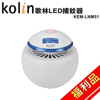 (福利品)【歌林】LED捕蚊器KEM-LNM51 保固免運-隆美家電