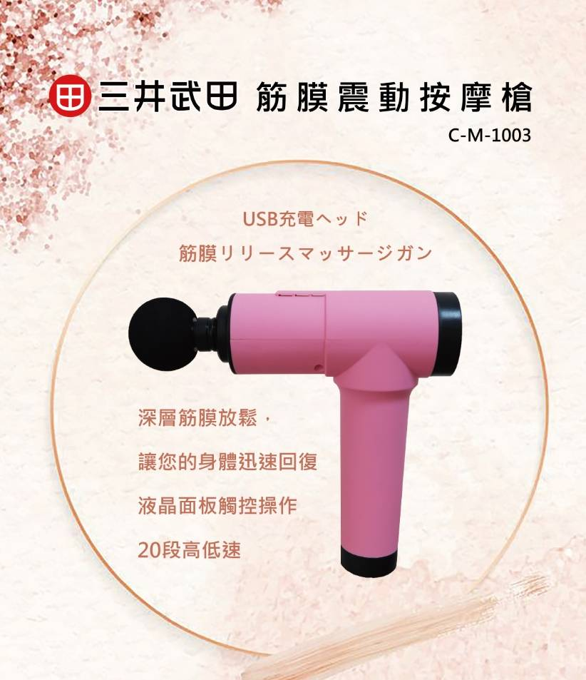 【三井武田】筋膜震動按摩槍C-M1003